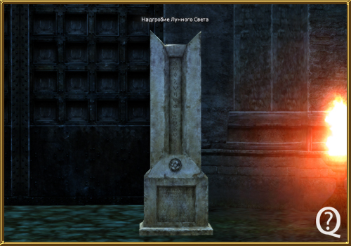 Lineage надгробие лунного света Цоколь из габбро-диабаза Петров Вал